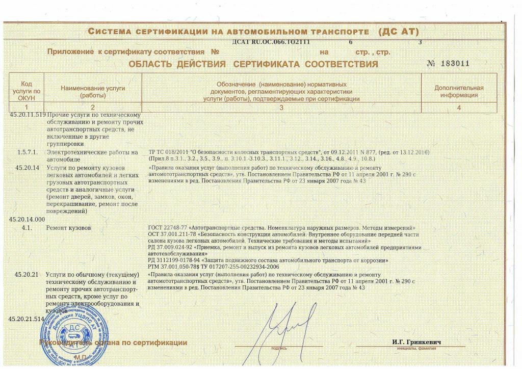 Сертификация7.jpg