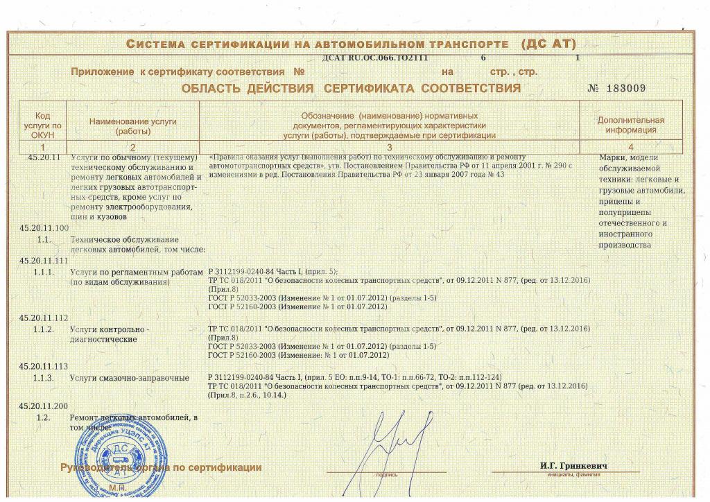 Сертификация3.jpg