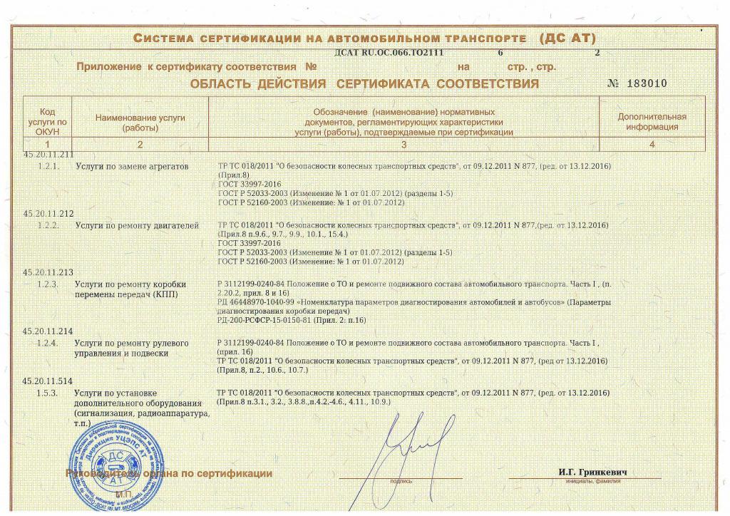 Сертификация5.jpg