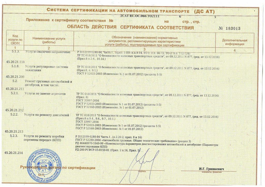 Сертификация4.jpg