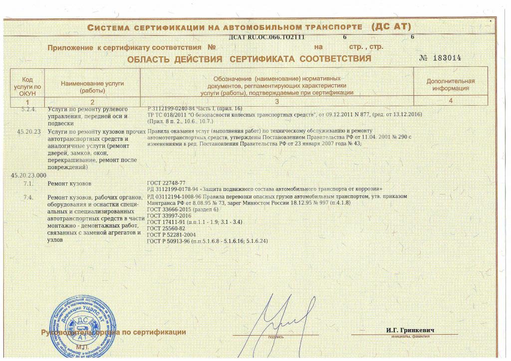 Сертификация6.jpg