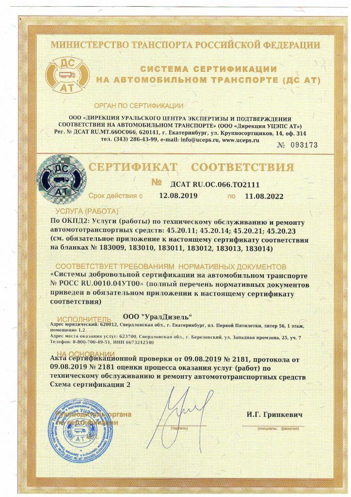 Сертификация1.jpg