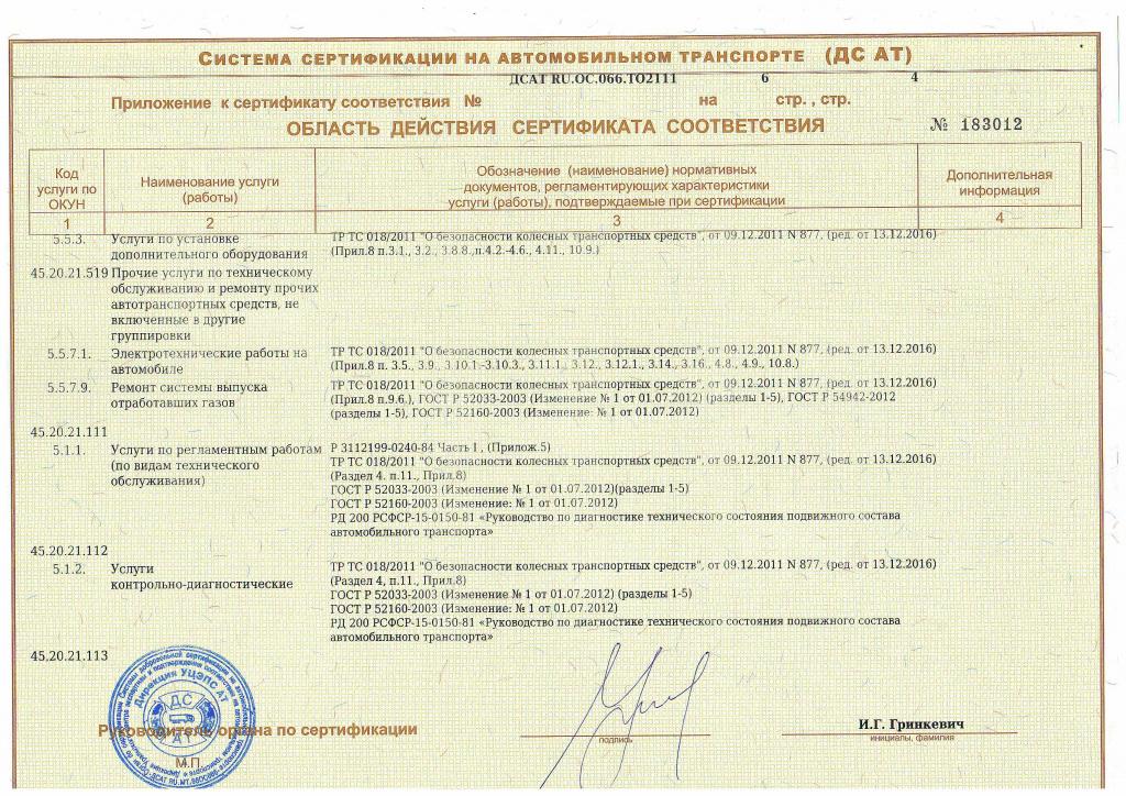 Сертификация2.jpg